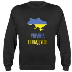 Реглан Україна понад усе! - FatLine