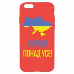 Чохол для iPhone 6/6S Україна понад усе!