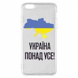 Чохол для iPhone 6 Plus/6S Plus Україна понад усе!