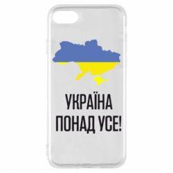 Чохол для iPhone 7 Україна понад усе!