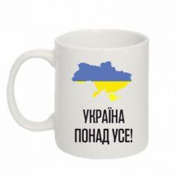 Кружка 320ml Україна понад усе! - FatLine