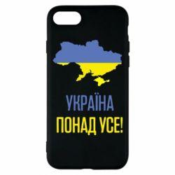 Чохол для iPhone 8 Україна понад усе!