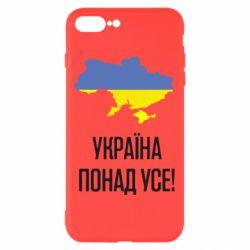 Чохол для iPhone 8 Plus Україна понад усе!