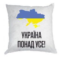 Подушка Україна понад усе! - FatLine