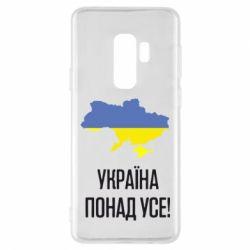 Чохол для Samsung S9+ Україна понад усе!