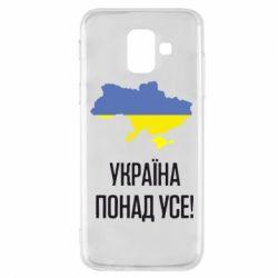 Слава Україні! Героям слава!, Чехол для Samsung A6 2018 Україна понад усе!, FatLine  - купить со скидкой
