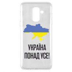 Купить Слава Україні! Героям слава!, Чехол для Samsung A6+ 2018 Україна понад усе!, FatLine