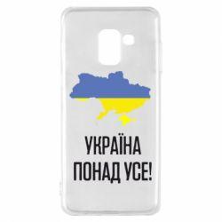 Чохол для Samsung A8 2018 Україна понад усе!