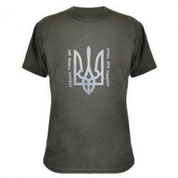 Камуфляжная футболка Украина превыше всего! Свобода или смерть! Голограмма