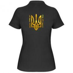 Женская футболка поло Украина превыше всего! Свобода или смерть! Голограмма