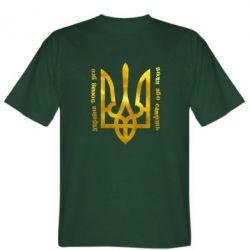 Футболка Украина превыше всего! Свобода или смерть! Голограмма