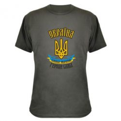 Камуфляжная футболка Україна! Слава Україні! - FatLine