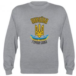 Реглан (свитшот) Україна! Слава Україні! - FatLine