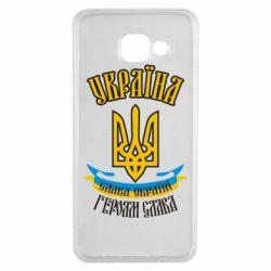 Чохол для Samsung A3 2016 Україна! Слава Україні!