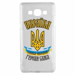 Чохол для Samsung A5 2015 Україна! Слава Україні!