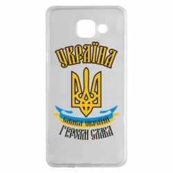 Чохол для Samsung A5 2016 Україна! Слава Україні!