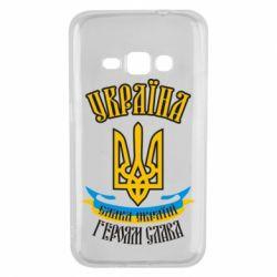 Чохол для Samsung J1 2016 Україна! Слава Україні!
