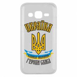 Чохол для Samsung J2 2015 Україна! Слава Україні!