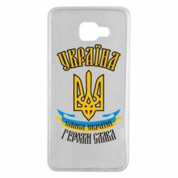 Чохол для Samsung A7 2016 Україна! Слава Україні!