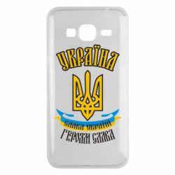 Чохол для Samsung J3 2016 Україна! Слава Україні!