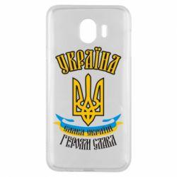 Чохол для Samsung J4 Україна! Слава Україні!