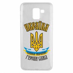 Чохол для Samsung J6 Україна! Слава Україні!