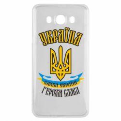 Чохол для Samsung J7 2016 Україна! Слава Україні!