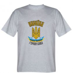 Мужская футболка Україна! Слава Україні! - FatLine