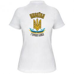 Женская футболка поло Україна! Слава Україні! - FatLine