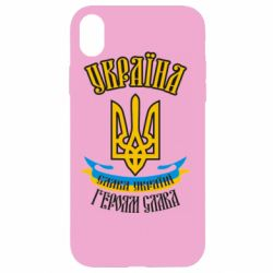 Чохол для iPhone XR Україна! Слава Україні!