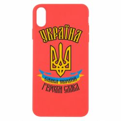 Чохол для iPhone Xs Max Україна! Слава Україні!