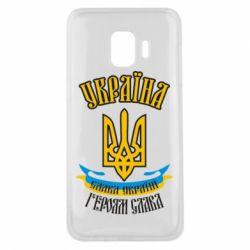 Чохол для Samsung J2 Core Україна! Слава Україні!