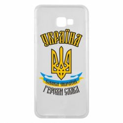 Чохол для Samsung J4 Plus 2018 Україна! Слава Україні!