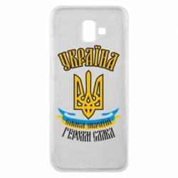 Чохол для Samsung J6 Plus 2018 Україна! Слава Україні!