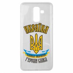 Чохол для Samsung J8 2018 Україна! Слава Україні!