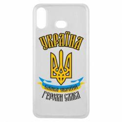 Чохол для Samsung A6s Україна! Слава Україні!