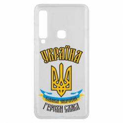 Чохол для Samsung A9 2018 Україна! Слава Україні!