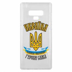 Чохол для Samsung Note 9 Україна! Слава Україні!