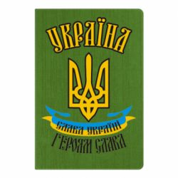 Блокнот А5 Україна! Слава Україні!
