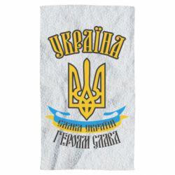 Рушник Україна! Слава Україні!