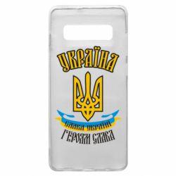 Чохол для Samsung S10+ Україна! Слава Україні!