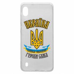 Чохол для Samsung A10 Україна! Слава Україні!