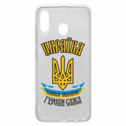 Чохол для Samsung A20 Україна! Слава Україні!