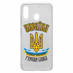 Чохол для Samsung A30 Україна! Слава Україні!