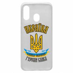 Чохол для Samsung A40 Україна! Слава Україні!
