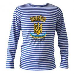 Тельняшка с длинным рукавом Україна! Слава Україні! - FatLine