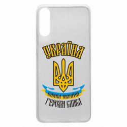 Чохол для Samsung A70 Україна! Слава Україні!