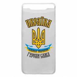 Чохол для Samsung A80 Україна! Слава Україні!