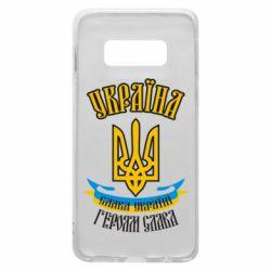 Чохол для Samsung S10e Україна! Слава Україні!