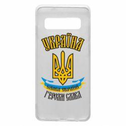 Чохол для Samsung S10 Україна! Слава Україні!